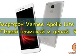 Смартфон Vernee Apollo Lite с ТОПовой начинкой и ценой всего 99$