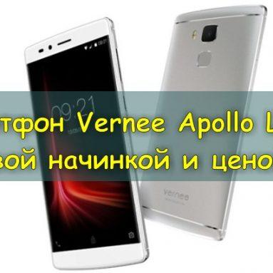Смартфон Vernee Apollo Lite с ТОПовой начинкой и ценой всего 99$