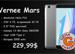 Стоит ли своих денег смартфон Vernee Mars? [Обзор]