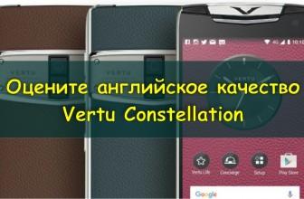 Оцените английское качество – Vertu Constellation