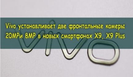 Новинка от Vivo — две фронтальные камеры 20MP и 8MP в новых смартфонах X9, X9 Plus