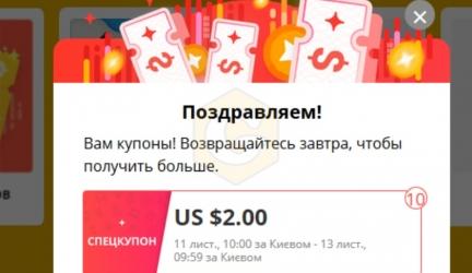 Распродажа 11.11 Aliexpress 2019 – старт через 12 часов! Чего ожидать?