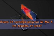 Xiaomi 24 сентября запустит Mi Mix 4, что ожидать от него?