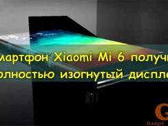 Xiaomi Mi 6 – получит полностью изогнутый дисплей [Слухи]