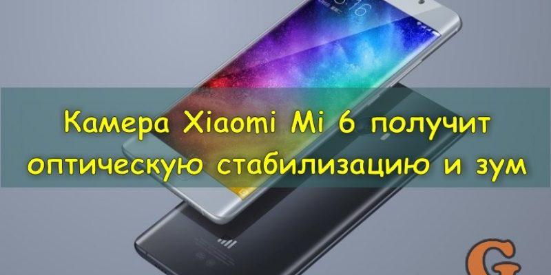 Камера Xiaomi Mi 6 – получит оптический зум и оптическую стабилизацию