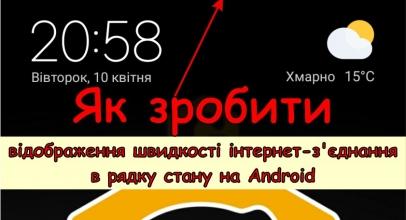 Як відобразити швидкість інтернету в рядку стану на Android
