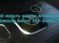 Як за 5 хвилин дізнатися, який модуль камери встановлено на Samsung Galaxy S8 і Galaxy S8+