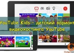 YouTube Kids – детский вариант видеохостинга YouTube