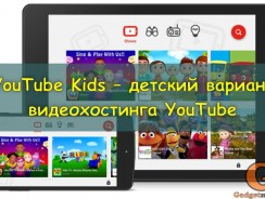 YouTube Kids – детский вариант видеохостинга YouTube