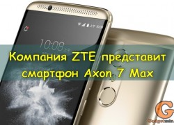 27 октября ZTE планирует анонсировать смартфон ZTE Axon 7 Max