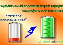 Как быстро зарядить смартфон или планшет? Простой способ зарядки устройства в два раза быстрее