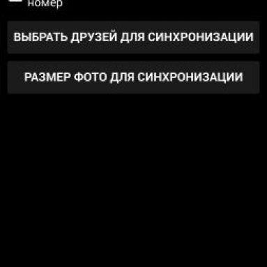 Как перенести или синхронизировать контакты с ВК на Андроид (Kate Mobile)