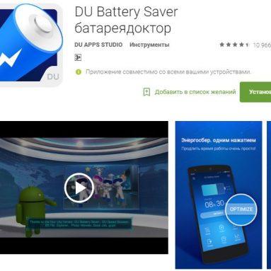 Эффективен ли DU Battery Saver? Если ДА, то насколько?