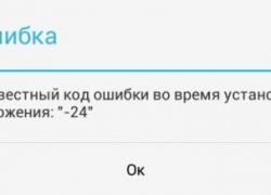 Ошибка «-24» при установке приложения из Google Play. Как исправить?