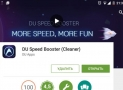 Как удалить DU Speed Booster (Cleaner) без рут прав