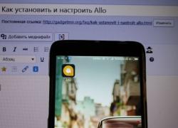 Как установить и настроить Google Allo