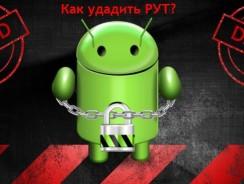 Как удалить рут на Андроид (Unroot Android)
