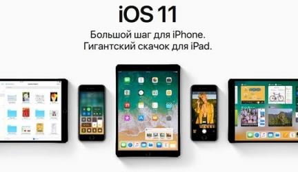 Новые функции iOS 11, о которых вы еще не знаете