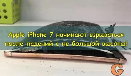 Apple iPhone 7 начинают взрываться после падений