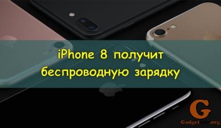 iPhone 8 получит беспроводную зарядку [Слухи]