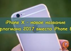iPhone 8 достанется огромный 5.8-й дисплей, а цена на него составит более 1000$