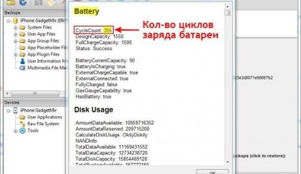 Как узнать количество циклов заряда аккумуляторной батареи на iPhone