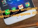 Топ лучших китайских Android-смартфонов 2016 [Обзор]