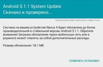 Nexus 4 получает OTA-обновление до Android 5.1.1