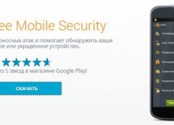 [Avast] Mobile Security & Antivirus — самый популярный антивирус для Android