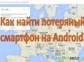 Как найти потерянный или украденный смартфон на Android