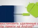 Как восстановить удаленные данные с карты памяти на Android