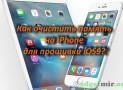 Как очистить память на iPhone для прошивки iOS9