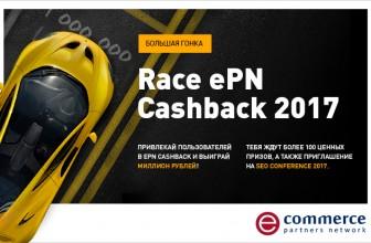 Время зарабатывать! Наступила эра ePN Cashback – большая гонка!