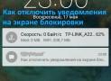 Как отключить уведомления на экране блокировки в Android 5 Lollipop