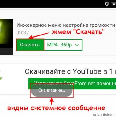 Как скачать видео с YouTube на смартфон или планшет