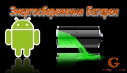 Как включить режим Энергосбережения Батареи на Android 5.1
