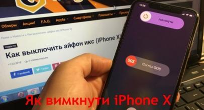 Як вимкнути айфон ікс (iPhone X)