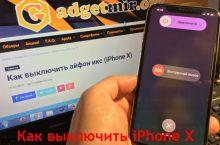 Как выключить айфон икс (iPhone X)