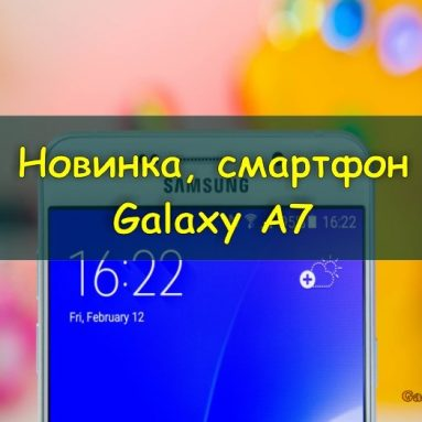 Новинка, смартфон Galaxy A7 [слухи]