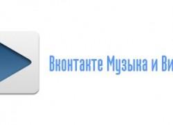 Как скачать музыку и видео с Вконтакте на Android?