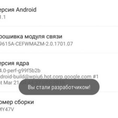 Как включить и отключить меню «Для разработчиков» на Android